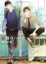 Le Coeur de la méprise 1 Manga