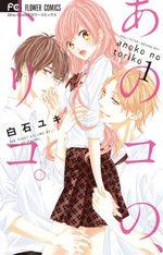 Ménage à trois 1 Manga