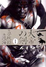 Taitei no Ken 1 Manga