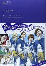 Les trois mousquetaires (Classiques en manga) 1 Manga