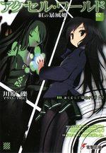 Accel World 2 Light novel