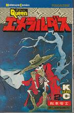 Queen Emeraldas 2 Manga