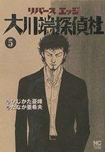 Tôkyô river's edge 5 Manga
