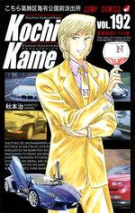 Kochikame 192 Manga