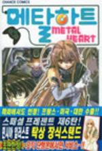 Metal Heart 6 Manhwa