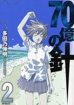 7 milliards d'aiguilles 2 Manga