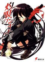 Shakugan No Shana 2 Light novel