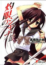 Shakugan No Shana 3 Light novel