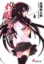 Shakugan No Shana 6 Light novel