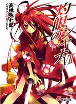 Shakugan No Shana 7 Light novel