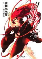 Shakugan No Shana 9 Light novel