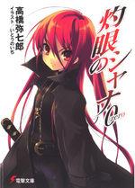 Shakugan No Shana 0 Light novel