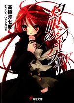 Shakugan No Shana 14 Light novel