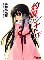 Shakugan No Shana 15 Light novel