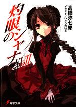 Shakugan No Shana 17 Light novel