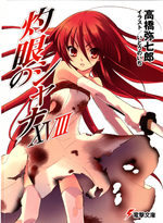 Shakugan No Shana 18 Light novel