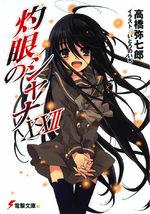 Shakugan No Shana 22 Light novel
