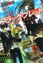 Black Bullet 1 Light novel