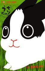 Globule, une vie de lapin 1 Manga