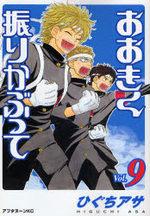 Ookiku Furikabutte 9