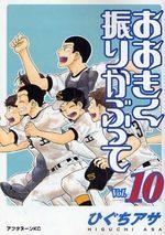 Ookiku Furikabutte 10