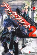 Black Bullet 2 Light novel