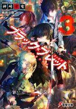 Black Bullet 3 Light novel