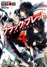 Black Bullet 4 Light novel