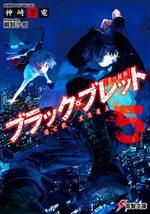 Black Bullet 5 Light novel