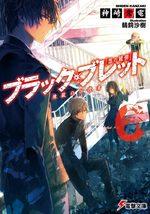Black Bullet 6 Light novel