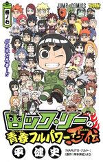 Rock Lee - Les péripéties d'un ninja en herbe 7 Manga