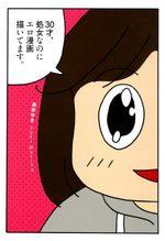 30 ans, bien que vierge je dessine des mangas érotiques 1 Manga