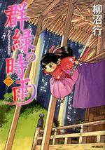 Averses turquoise 2 Manga