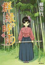 Averses turquoise 3 Manga