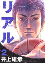 Real 2 Manga