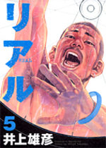 Real 5 Manga
