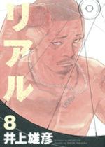 Real 8 Manga