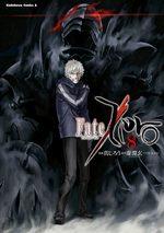 Fate/Zero 8 Manga