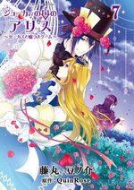 Alice au royaume de Joker 7 Manga