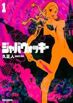 Jabberwocky 1 Manga