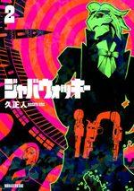 Jabberwocky 2 Manga