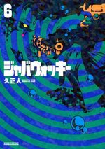 Jabberwocky 6 Manga