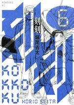 Kokkoku 6 Manga