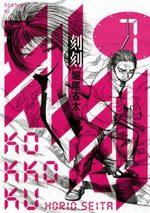 Kokkoku 7 Manga