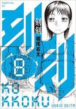 Kokkoku 8 Manga