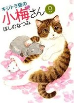Plum, un amour de chat 9 Manga