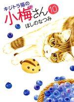 Plum, un amour de chat 10 Manga