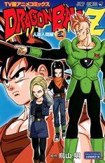 couverture, jaquette Dragon Ball Z - 4ème partie : Les cyborgs 3