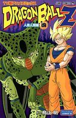 Dragon Ball Z - 4ème partie : Les cyborgs 4