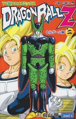 Dragon Ball Z - 5ème partie : Le Cell Game 2 Anime comics